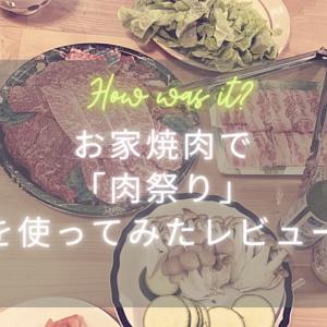 家庭用焼き肉機『肉祭り』レビュー!「煙は出ない」は嘘?本当?