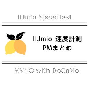 IIJmio(ドコモ回線)を計測【午後編】@ひょうご 02