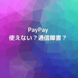 PayPayが使えない?通信障害か、ツイートされてる件