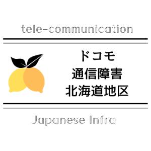 ドコモ通信障害|北海道でつながりにくく 2020年10月23日