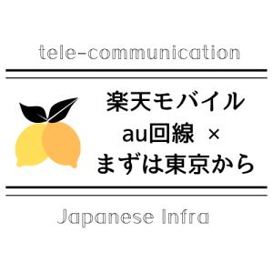 楽天モバイル(東京都)に雷注意報発令か!?