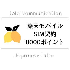 楽天モバイルがSIMだけ契約キャンペーン強化|8000ポイント