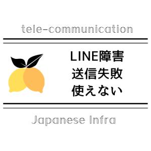 LINE通信障害|LINE送信が失敗してしまう件