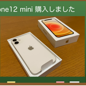 iPhone12 mini を手に取るとワクワク感が満載!?