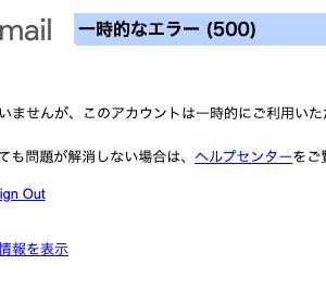 GmailやYouTubeに障害発生|どうなってる?