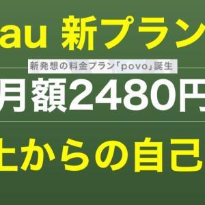 auから新ブランド「povo」(ポボ)誕生!月額2480円でインパクトは大