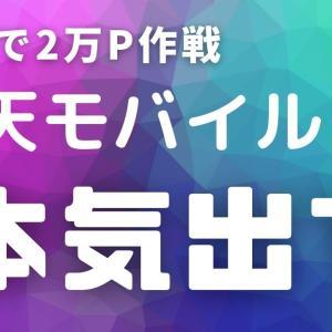 楽天モバイルが本気「MNPで2万円分還元のキャンペーン」を開始!ガチで乗り換えを狙う