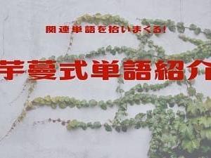 芋蔓式単語紹介
