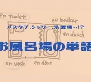 お風呂場の単語