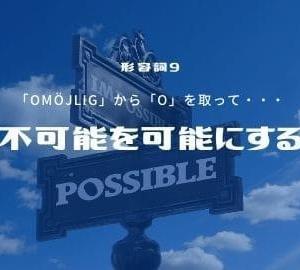 不可能を可能にする 形容詞9