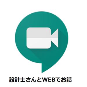 WEBミーティングで設計士さんと相談(+やどん妻の謎の決意)
