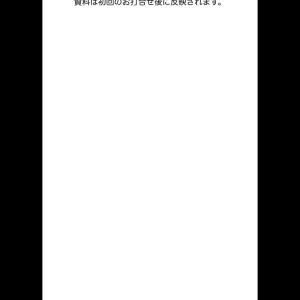 【初夏のホラー】一条アプリのデータが消えた⁉