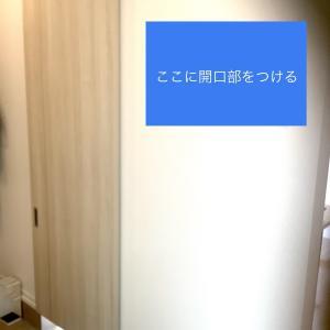 稟議で却下されたシリーズ② シューズクローク
