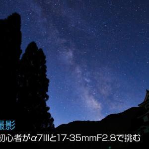 天の川撮影|星夜撮影初心者がα7IIIと17-35mmF2.8で挑む