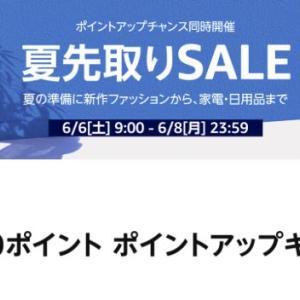 【カメラやレンズを買うなら】 amazon夏先取りSALE(6月6日)を狙え!