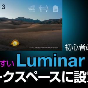 Luminar3でLightroom風ワークスペースを設定【ダウンロード提供中】