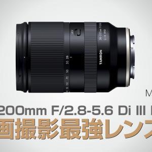 タムロン 28-200mm F/2.8-5.6 Di III RXDは動画撮影に最適!
