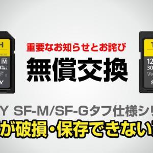 SONY SF-M/SF-Gタフ仕様シリーズ 【リコール情報のお知らせ】