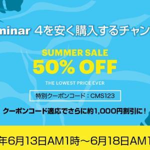 Luminar4が安く購入できるセール開催【割引クーポン付】