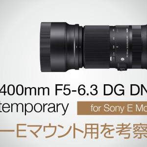 シグマ100-400mm F5-6.3 DG DN OS発売|ソニーEマウント用を考察