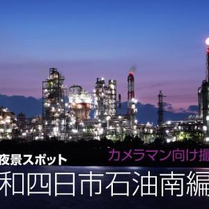 四日市夜景スポット|カメラマン向け撮影情報【昭和四日市石油南編】