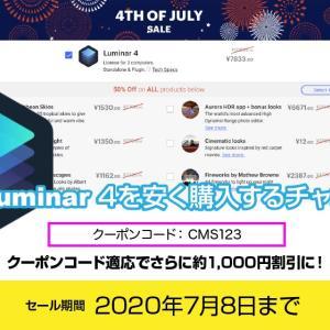 Luminar4がセール開催!2020年7月8日まで【クーポンあり】