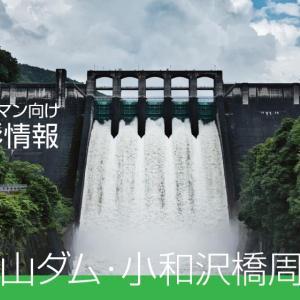 丸山ダム|カメラマン向け撮影情報【小和沢橋編】