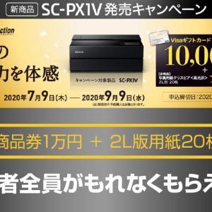 SC-PX1V発売キャンペーン 商品券1万円&2L版用紙20枚がもらえる!