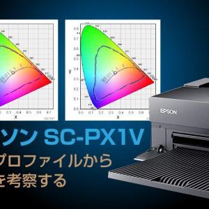 エプソンSC-PX1Vの純正プロファイルから印刷性能を考察する