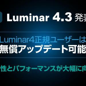 Luminar 4.3がリリース|安定性とパフォーマンスが向上!