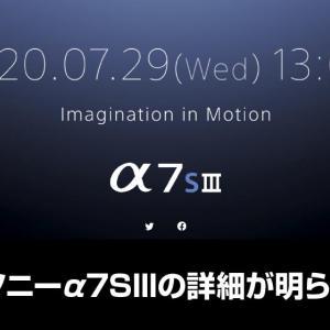 ソニーα7SIII 2020年7月29日13時、公式サイトで発表!