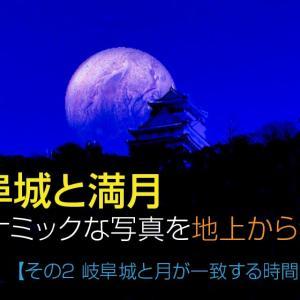 岐阜城と満月のダイナミックな写真を地上から狙う【その2】