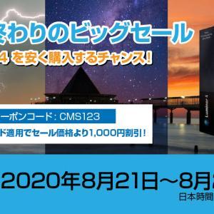 Luminarが安く買える! 公式サイトで夏の終わりのビッグセール開催