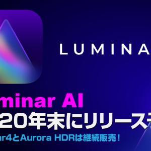Luminar AI が新アプリとして2020年末にリリース予定!