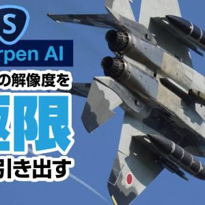 Topaz Shaepen AIで航空機の解像度を極限まで引き出す!