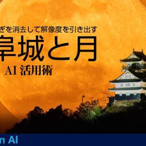 Topaz Shaepen AIで解像度を引き出し岐阜城と月を際立てる!