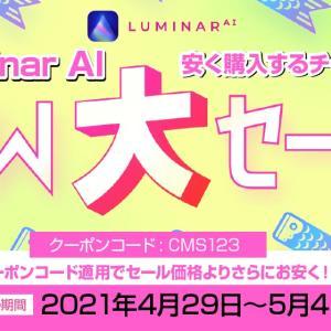 Luminar AI ゴールデンウイークセール開催【クーポン付で更に安く】