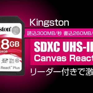 初めての高速SDカードならコレ!「Kingston Canvas React Plus」