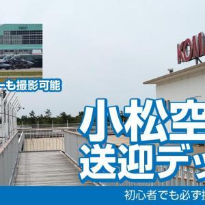 【小松空港展望デッキ】カメラマン向け撮影スポット情報