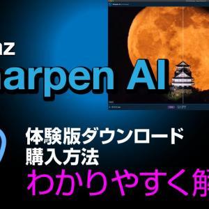 Topaz Sharpen AI 体験版の入手方法と購入方法を解説