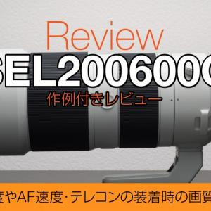 SEL200600G【購入レビュー】テレコン比較や作例あり!