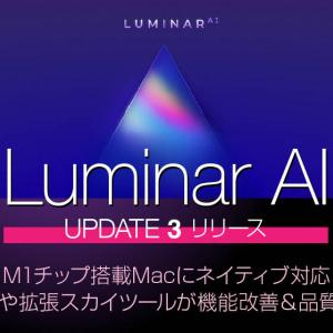 Luminar AI M1 Mac対応のアップデート3公開【クーポン付】
