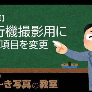 飛行機撮影用に設定項目を変更【初心者向け☆ひこ〜き写真の教室3】
