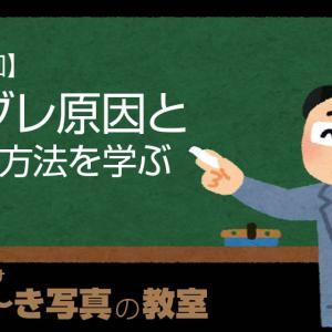 手ブレ原因と解消方法を学ぶ【初心者向け☆ひこ〜き写真の教室4】