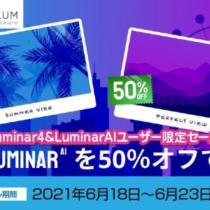 旧Luminar4ユーザー限定セール開催【Luminar AIが50%OFF】