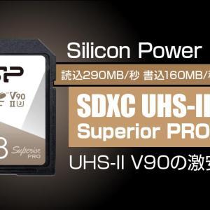 SDカード(UHS-II V90)の激安品「SP Superior PRO」を試す