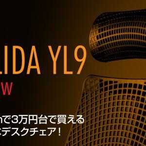 クリエーターのデスクチェア選び【イトーキ サリダチェア YL9】レビュー