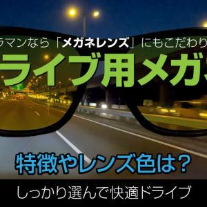【ドライブ用メガネの特徴やレンズ色は?】しっかり選んで快適ドライブ!