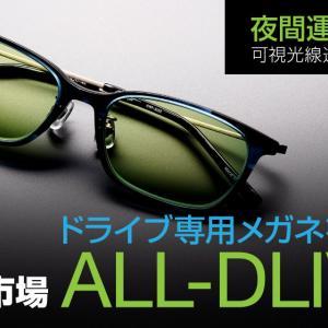 眼鏡市場 ALL-DRIVE 夜間運転対応のドライブ専用メガネを購入!