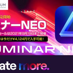 【Luminar Neo】旧アプリ保有者は¥4,124円で購入できる特典も!
